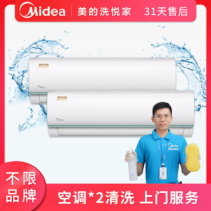 【不限品牌】清洗服务 空调挂机深度清洗上门服务2台