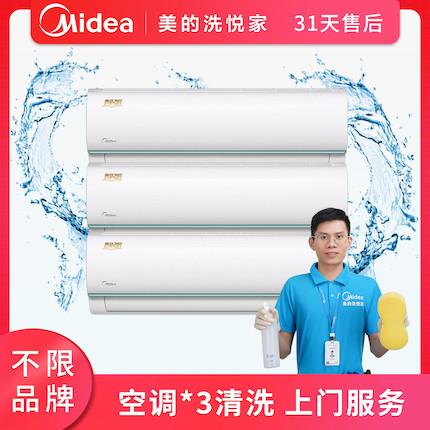 【不限品牌】清洗服务 空调挂机深度清洗上门服务3台