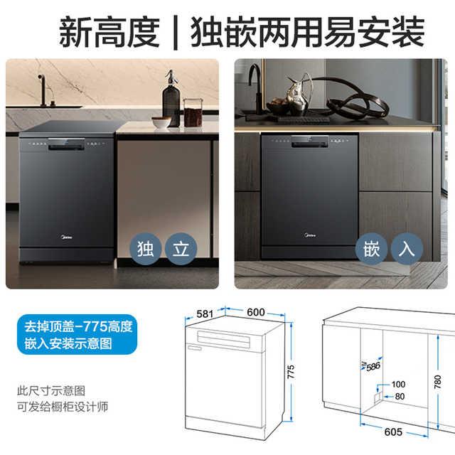 【RX600独嵌两用】洗碗机 13套 变频洗烘 热风烘干除菌 WQP12-W5601