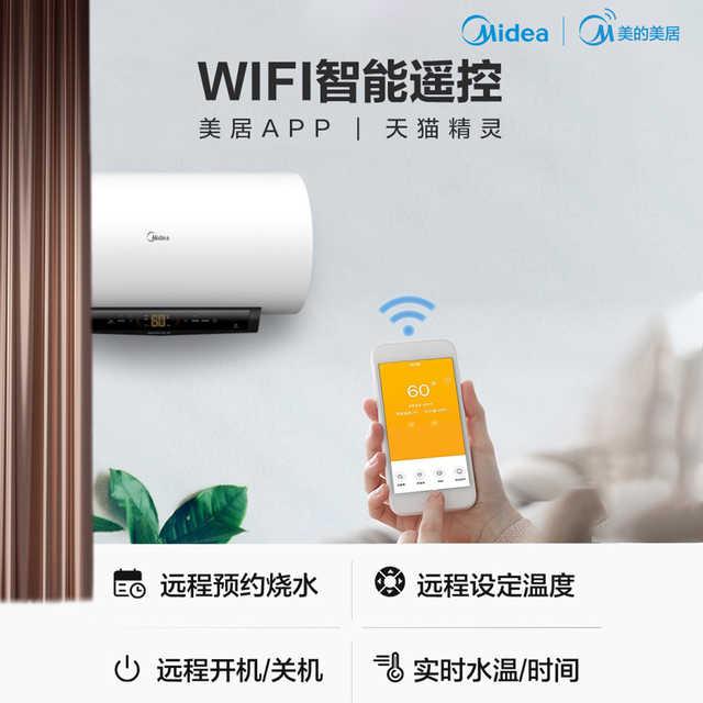 智能家电 电热水器50L 节能速热 变频速热 双效抑菌 WIFI智控 F5021-TK1(HEY)