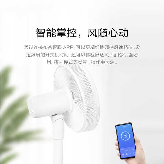 布谷(BUGU) 直流落地扇/电风扇 低耗省电 告别直吹 APP手机操控 BG-F3