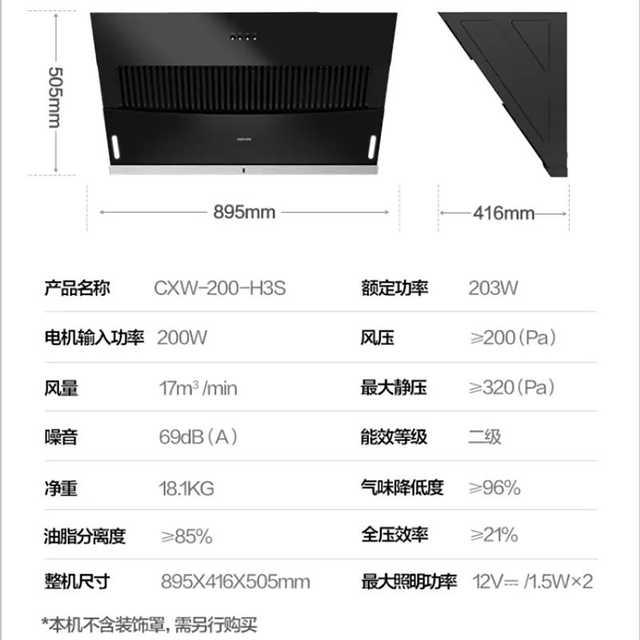 华凌 吸油烟机  17m³吸力 劲吸捕烟 钢化玻璃面板 CXW-200-H3S