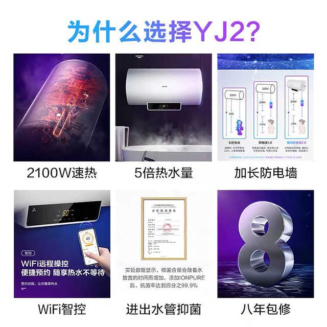 智能家电 华凌电热水器 60升 2100W速热  5倍增容 银离子抑菌 F6021-YJ2(HY)