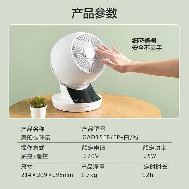 空气循环扇 大风量 智能遥控 电风扇 GAD15EB