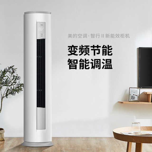 美的新三级能效智行变频大3匹智能冷暖柜机空调KFR-72LW/N8MJA3