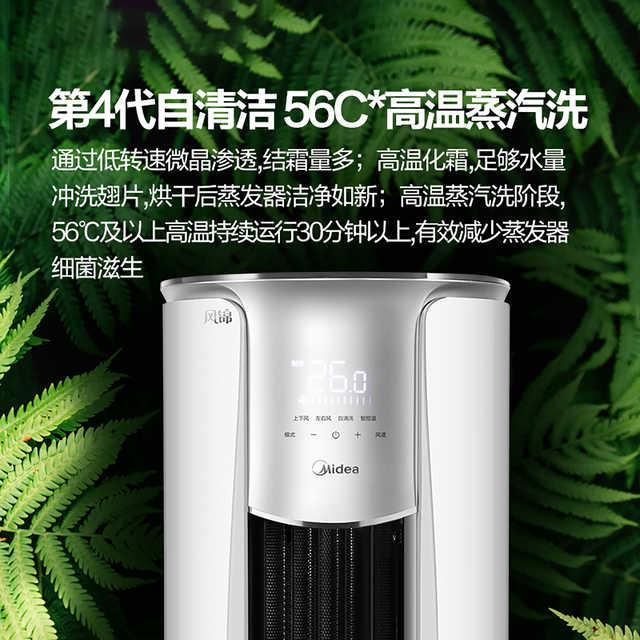 美的大2匹新一级能效 智能家电 变频冷暖空调 KFR-51LW/N8ZHB1
