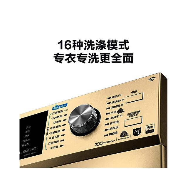 【即洗即烘】小天鹅10KG洗烘一体机  智能家电 水魔方洗涤技术TD100V866WMADG