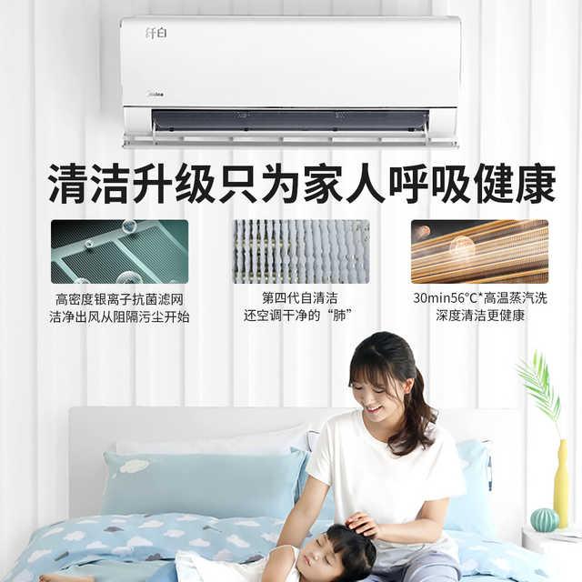 美的大1.5匹智能家电  无风感变频冷暖 新能效空调 KFR-35GW/N8MWA1