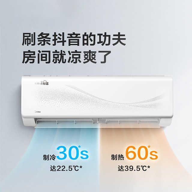 美的新三级能效大1.5匹 智能家电 冷暖变频 空调 挂机KFR-35GW/N8XJA3