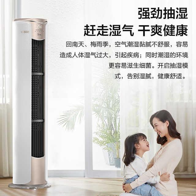 美的舒适星新一级能效大2匹 无风感变频冷暖空调柜机智能家电KFR-51LW/N8MWA1