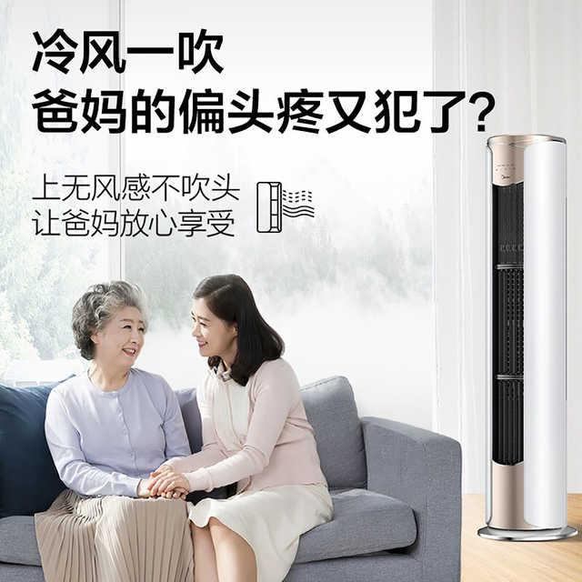 美的舒适星新一级能效大3匹 无风感变频冷暖空调柜机智能家电KFR-72LW/N8MWA1