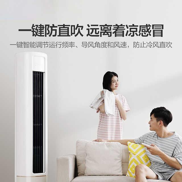 华凌空调 大2匹 冷暖变频 智能家电 空调柜机 KFR-51LW/N8HB1