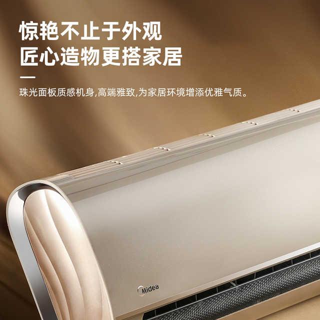 美的新一级能效大1.5匹智能家电 变频冷暖空调 KFR-35GW/N8MCA1