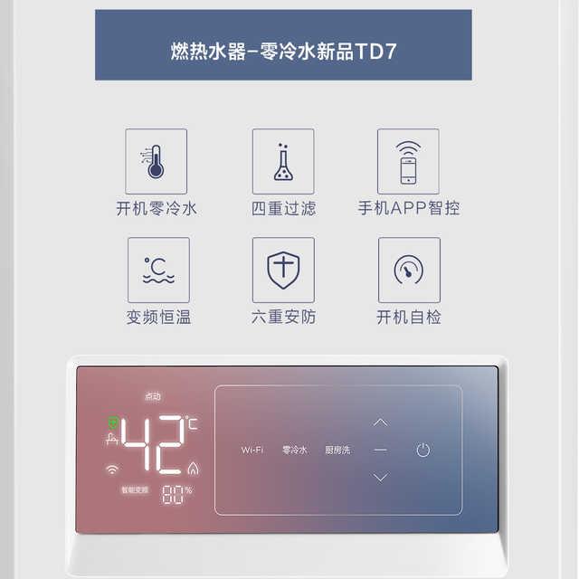 【颜值新品】燃气热水器 13L 即热零冷水 抑菌洗 变频恒温 JSQ25-TD7