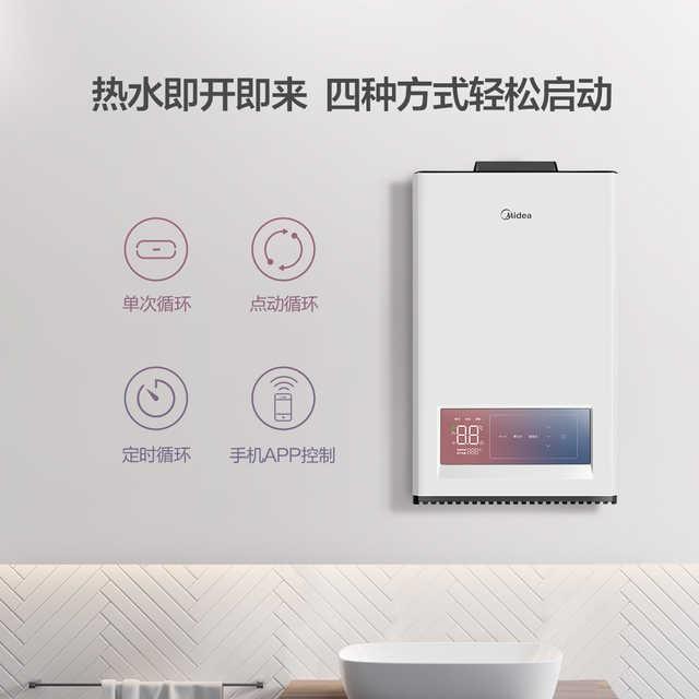 【颜值新品】燃气热水器 16L 即热零冷水 抑菌洗 变频恒温 JSQ30-TD7