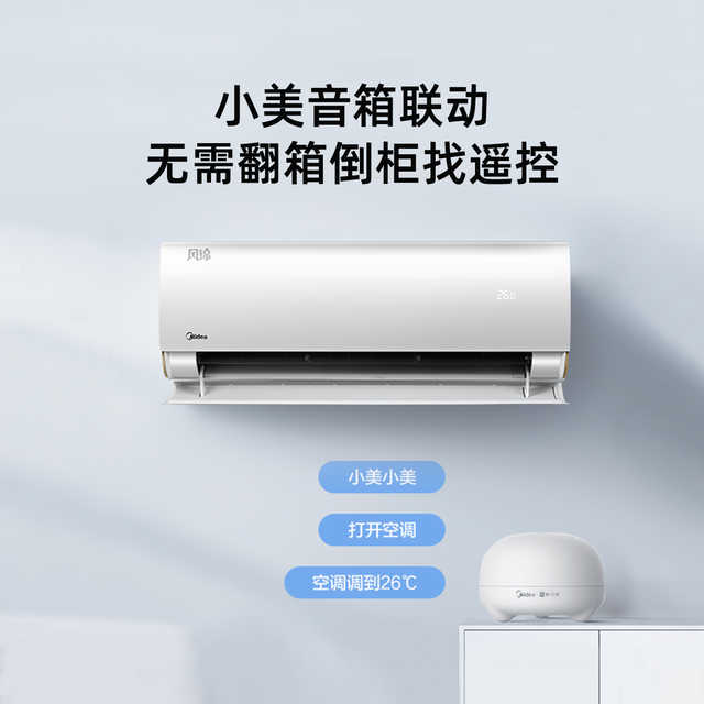 美的大1.5匹一级能效 风锦 变频冷暖 智能家电 壁挂式空调 KFR-35GW/N8ZHB1