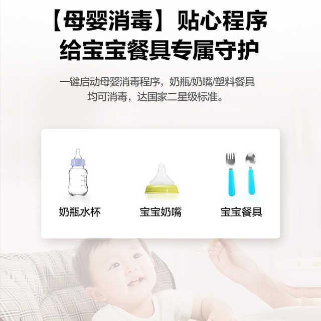 【嵌入式】智能家电 消毒柜 母婴消毒 110L 双二星消毒 离子净味 MXV-ZTD120BX10