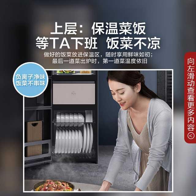 【三合一餐吧】智能家电消毒柜 150L 母婴专区 二星消毒 WIFI智控MXV-ZLP150C01