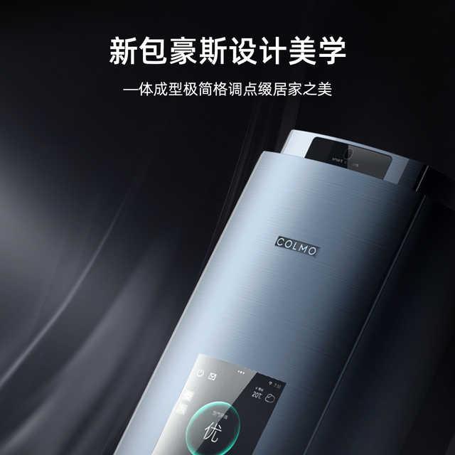 COLMO大3匹 变频摄像头智慧识人温冷感知变频空调柜机智能家电KFR-72LW/CA1C-9(1)