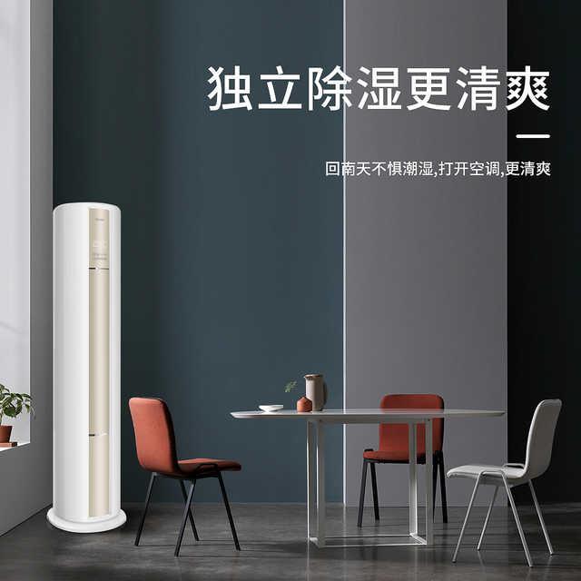 华凌空调 大2匹 冷暖变频 智能家电 客厅柜机 KFR-51LW/N8HA1
