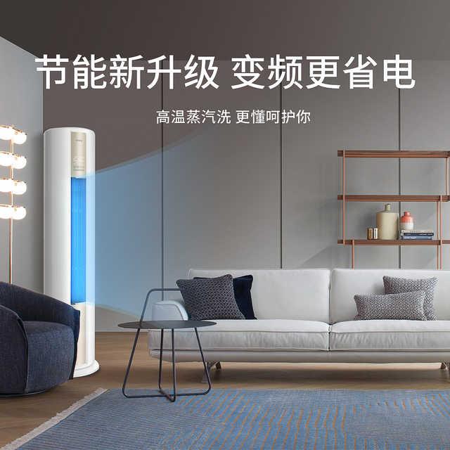 华凌空调 大3匹 冷暖变频 智能家电 客厅柜机 KFR-72LW/N8HA1