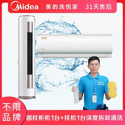 【不限品牌】清洗服务 空调挂机1台+圆柱柜机1台清洗上门服务
