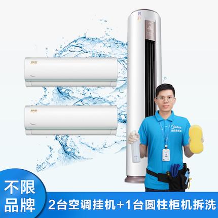 【不限品牌】家电清洗服务2台空调挂机+1台圆柱柜机深度清洗上门服务