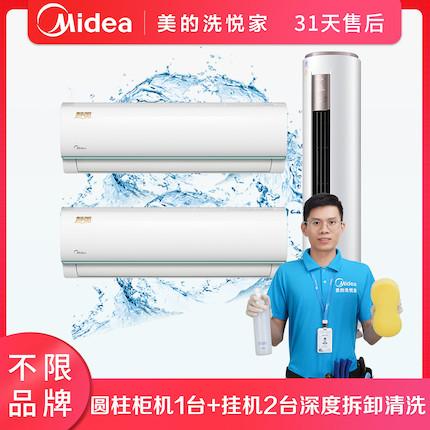 【不限品牌】清洗服务 空调挂机2台+圆柱柜机1台清洗上门服务