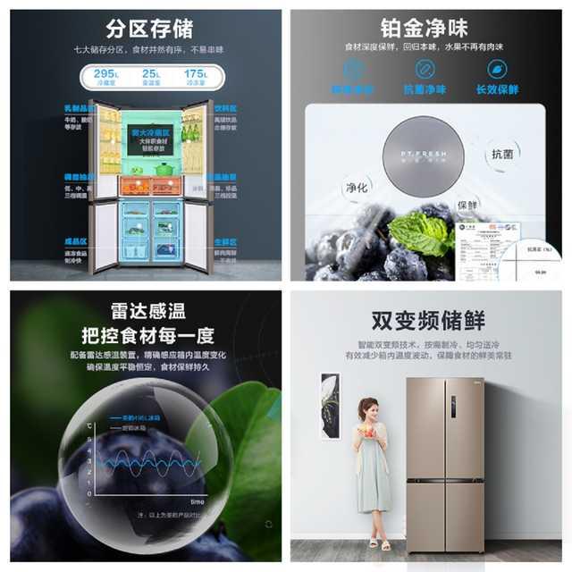 【一级能效】495L十字对开智能家电冰箱 一级能效 温湿精控 铂金净味BCD-495WSPZM(E)