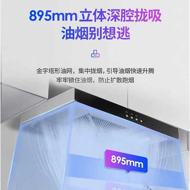 华凌 吸油烟机 17m³大吸力 895mm宽屏拢烟 玻璃面板易清洁 CXW-220-H2S