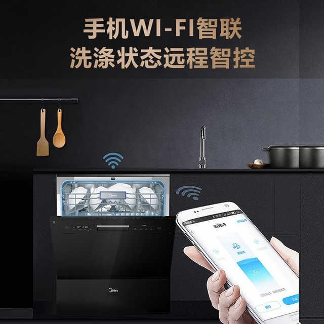 【台嵌独三用】洗碗机 8套热风烘干 7大洗涤模式 WIFI智控 3905pro