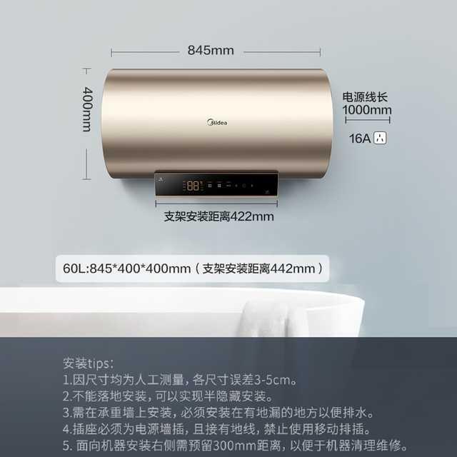 智能家电 电热水器60L 安全防护 变频速热  一级能效 WIFI智控F6022-J7(HE)