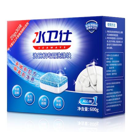 餐具清洁剂 洗碗机专用洗碗块20gX30块/盒