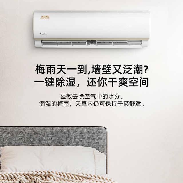 美的智弧新三级能效1.5匹智能家电 变频冷暖空调挂机KFR-35GW/N8VJC3