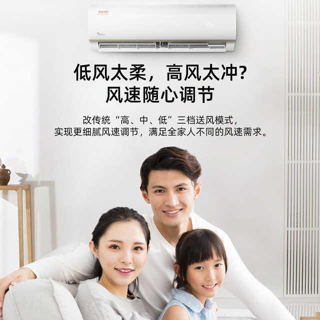 美的新三级能效大1匹 智能家电 变频冷暖 空调挂机 KFR-26GW/N8VJC3