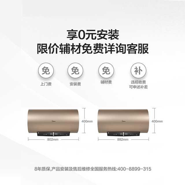 【智能杀菌】智能家电 电热水器 80L 活水排污 涡旋速热  F8030-JQ5(HEY)
