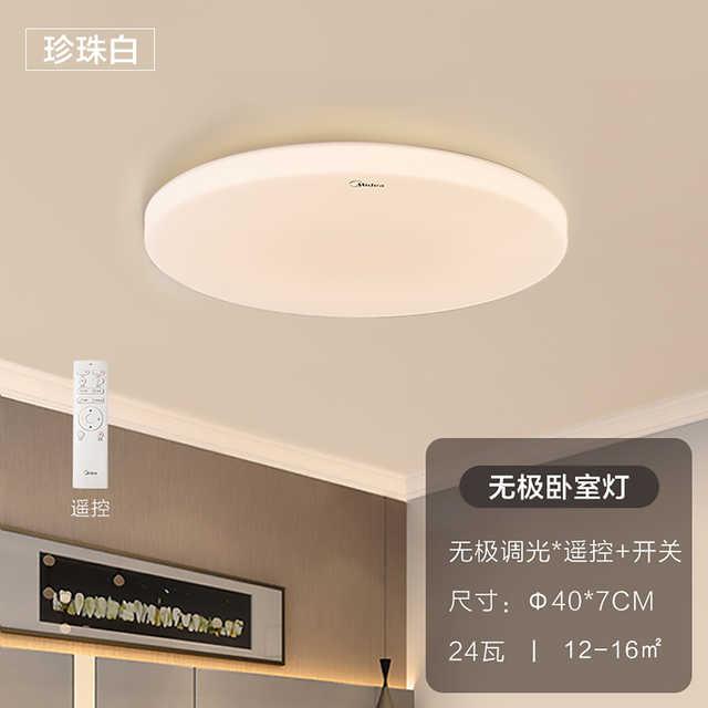 吸顶灯/卧室灯 美的明轩X905 24W 无极调光调色 白色 MXD24-M/K-Y193