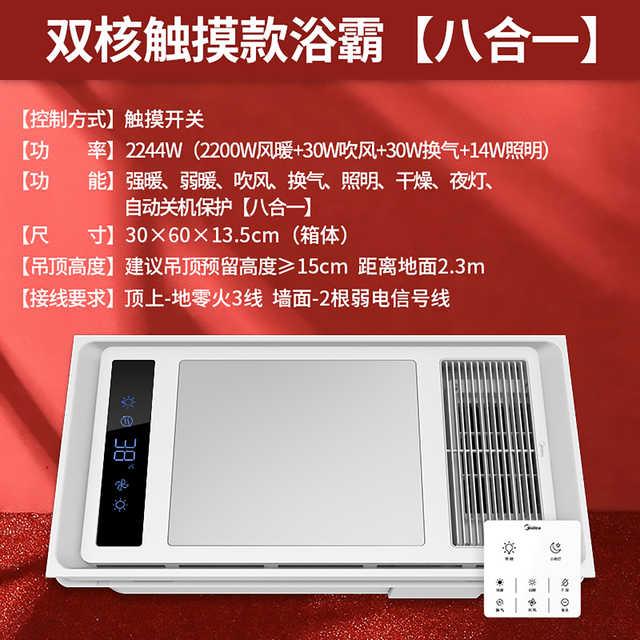 浴霸 触摸开关 双核动力 强弱2档取暖 14W照明 小夜灯模式 MX1921-S22-S