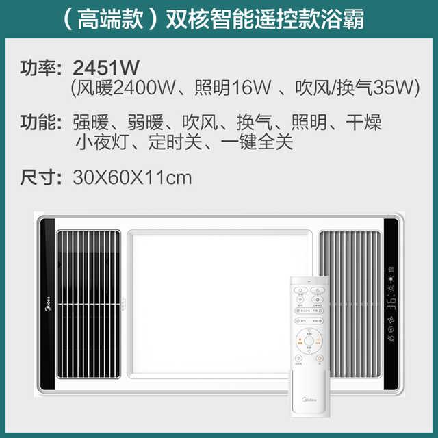 浴霸 超薄箱体 遥控开关(墙壁无需留线) 强弱2档取暖 带显示 14W照明 MY1920-D24-S