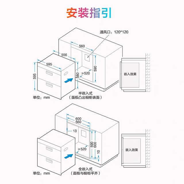 【嵌入式】智能家电 消毒柜 110L 母婴消毒 等离子净味 WIFI智控 MXV-ZTD110B01