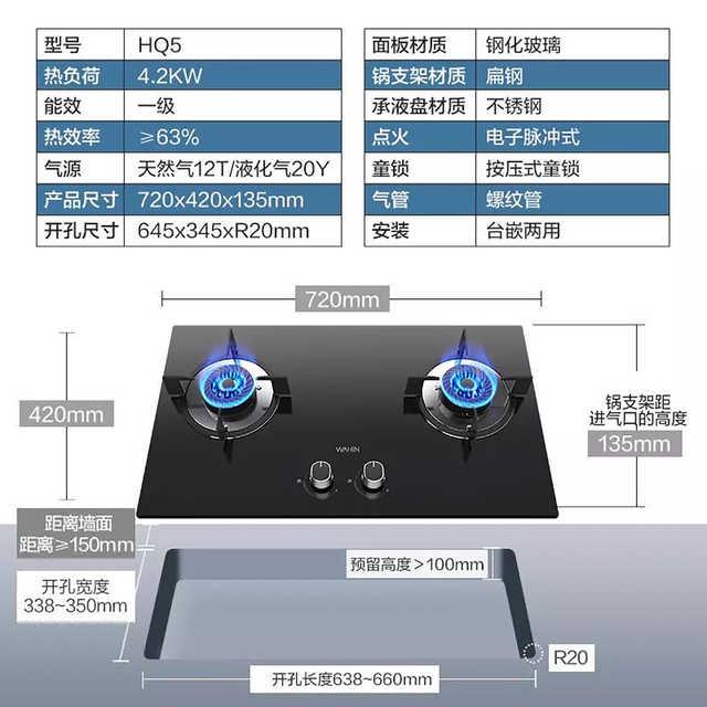 华凌 燃气灶 4.2KW大火力 一级能效 钢化玻璃面板 JZY-HQ5