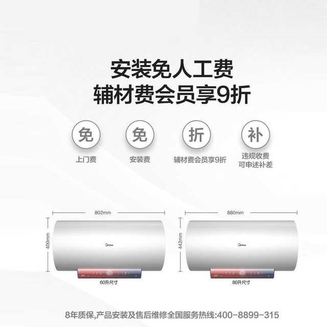 【新家优选】电热水器 60L 免换镁棒 内胆免清洗 省电杀菌F6032-GF3(HEY)