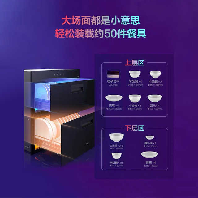 智能家电 华凌消毒柜 100L大容量 二星灭菌消毒 自动烘干净味 WIFI智控 JQ07