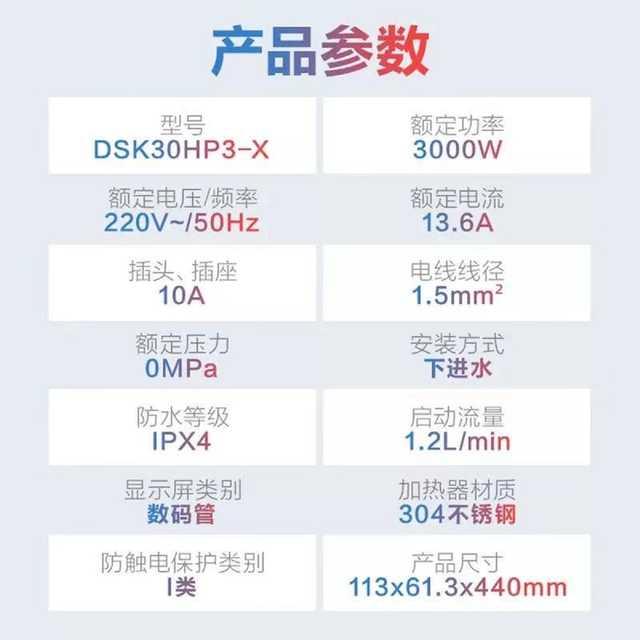 智能家电 华凌电热水龙头 3KW即开即热 智能数显 防漏电防干烧 DSK30HP3-X