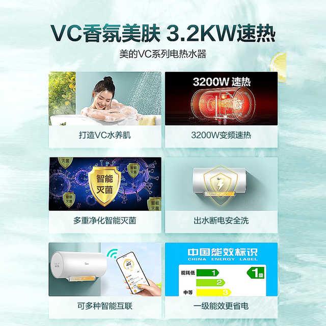 【VC美肤】电热水器 80L 3200W变频速热 净水除氯 VC精华滤芯 F8032-VC(HE)