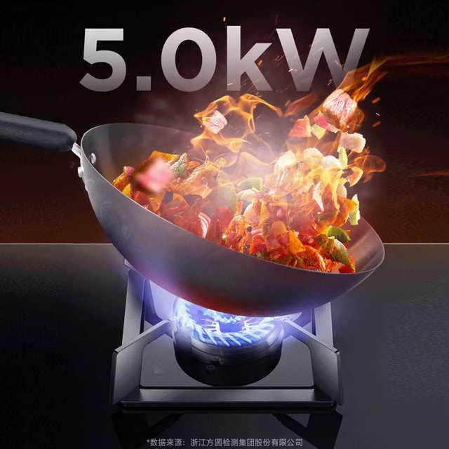 燃气灶 多开孔尺寸 搪瓷盛液盘 5KW大火力 一级能效 JZT-Q310