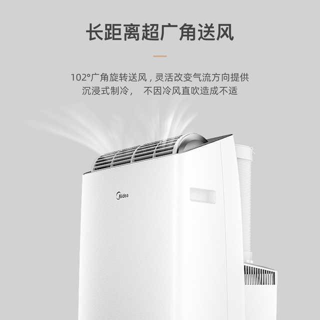美的1.5P移动空调整体式 KYR-35/BP3N8Y-PT