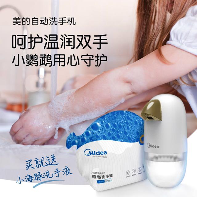 美的小鹦鹉家用自动洗手液机 智能感应皂液器 有效抑菌 出泡细腻 MC-CJ0101