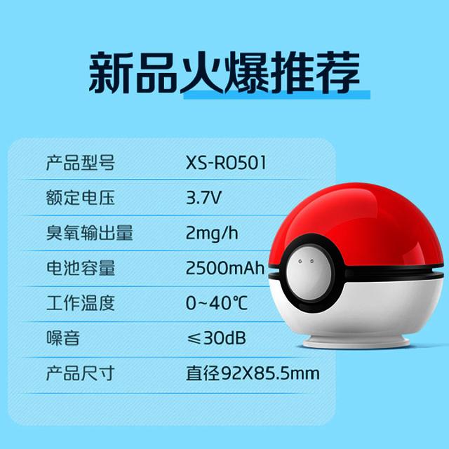 【限量送赠暖风机】宝可梦 精灵球 杀菌除味器 冰箱净味  除菌率99.9% XS-RO501