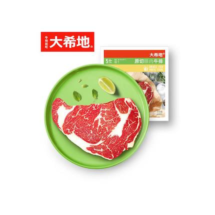 大希地草饲原切眼肉牛排1.2KG 600g*2盒赠刀叉撒盐